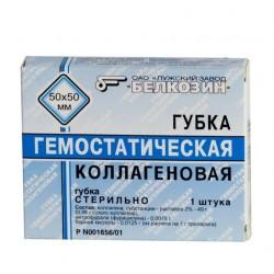 Губка гемостатическая коллагеновая 50х50